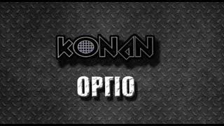 KonAn – Όργιο