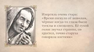 """Видеоурок по литературе """"Старуха Изергиль"""""""