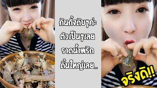 กินกั้งตัวเป็นๆ ยังดิ้นอยู่เห็นๆ จิตใจทำด้วยอะไรกัน?... #รวมคลิปฮาพากย์ไทย