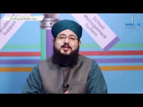 Pyare Nabi Ki Pyari Zindagi - Wiladat e Mustafa (صلى الله عليه وسلم)