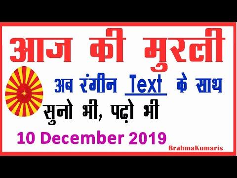 Aaj ki Murli with Text| 10 December 2019| आज की मुरली 10-12-2019| Daily Murli/ Today Murli/ Baba mur (видео)