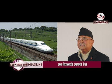 KAROBAR NEWS 2019 05 28 नेपाली झण्डा फहराएको रेल असोज देखि गुड्ने पक्का
