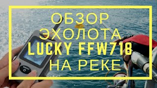 Видео обзор Эхолота Lucky FFW718. Как пользоваться эхолотом Lucky?