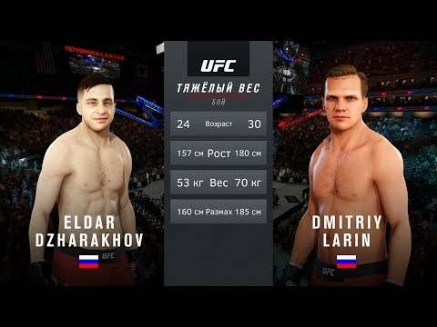 БОЙ ЭЛЬДАР ДЖАРАХОВ vs ДМИТРИЙ ЛАРИН в UFC БИТВА БЛОГЕРОВ