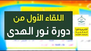 اللقاء الأول من منهج نور الهدى - أكاديمية اقرا العالمية للدراسات القرآنية تحميل MP3