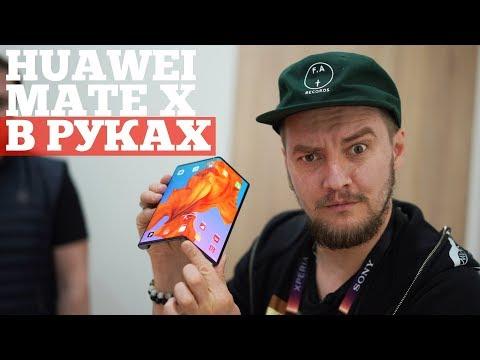 Гнущийся Huawei Mate X - РЕАЛЬНО РАБОТАЕТ!