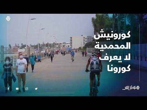 رغم التحذيرات.. كورنيش المحمدية لا يعرف كورونا