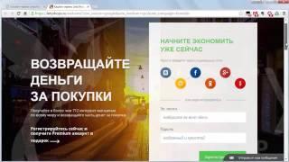 Инструкция как пользоваться сервисом LetyShops