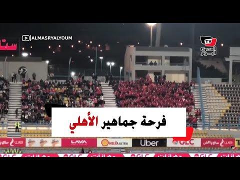 فرحة جماهير الأهلي عقب هدف «أجايي» الأول أمام بتروجت