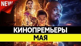 НОВИНКИ КИНО 2019, Май. Самые ожидаемые фильмы 2019. Кинопремьеры!