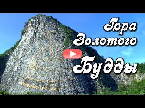 Гора Золотого Будды Кхао Чи Чан (Khao Chi Chan), Паттайя, Таиланд