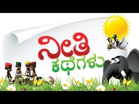 Download Moral Stories in Kannada   Animal Stories for kids