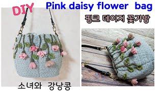 #41-퀼트가방/DIY-How To Make  A Quilt Flower  Bag/ 퀼트 데이지 입체꽃봉오리가방