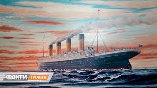 Спецоперация «Титаник». Какие сокровища сохранились на потонувшем лайнере? Факти тижня, 24.05