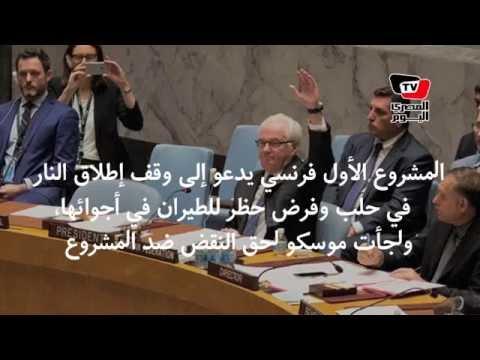 خلاف «علنى» بين مصر والسعودية فى مجلس الأمن