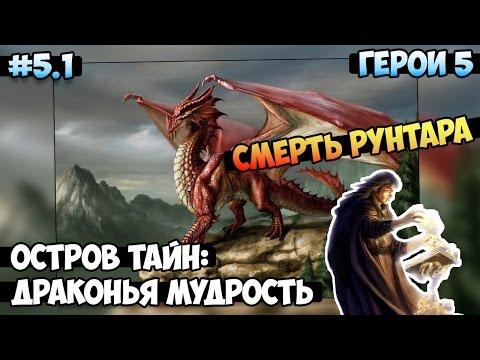 Герои меча и магии 7 классы героев