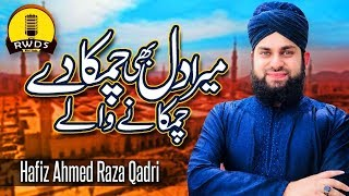 Mera Dil Bhi Chamka De   Hafiz Ahmed Raza Qadri   Official Video 2018
