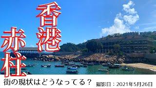 <香港>香港の今をお届けします 2021年5月26日 赤柱(スタンレー) Stanley