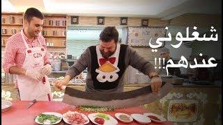 سهرة طبخ وأكل مع الشيف بوراك - مطعم المدينة في اسطنبول
