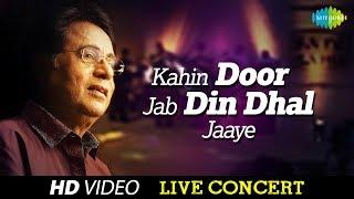 Kahin Door Jab Din Dhal Jaaye   Jagjit Singh   Live Concert Video
