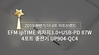 EFM ipTIME USB-PD/QC3.0 87W 4포트 충전기 UP904-QC4_동영상_이미지