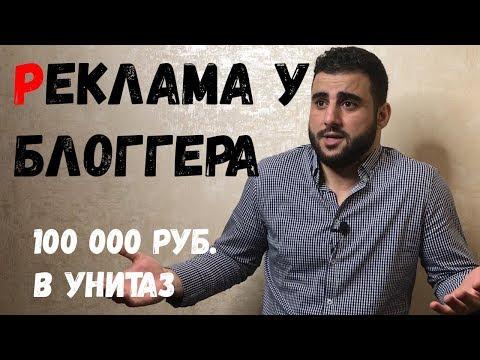 Реклама у Блоггера миллионника. Как нас обманывают блоггеры в Инстаграм Рекламный пост за 100000 руб