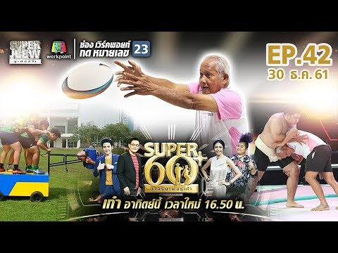 SUPER 60+ อัจฉริยะพันธ์ุเก๋า (รายการเก่า) | EP.42 | 30 ธ.ค. 61 Full HD