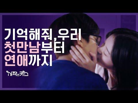 (ENG SUB) [시작은 키스] ep 9. 기억해줘, 우리 첫만남부터 연애까지