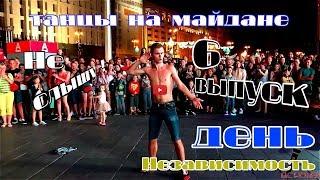 танцы( уличные батлы) на Майдане Независимости в День Независимости  Украины . 6 выпуск.