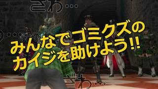 『逆境無頼カイジ破戒録篇』×『モンスターハンターフロンティアG』コラボムービー