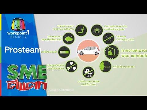 SME ตีแตก (รายการเก่า) | Prosteam | 30 พ.ค. 58