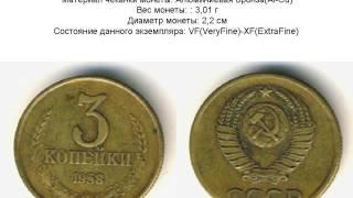 САМЫЕ ДОРОГИЕ МОНЕТЫ СССР ПЕРИОДА 1921-1991 ГОДОВ! MOST EXPENSIVE COIN !!!