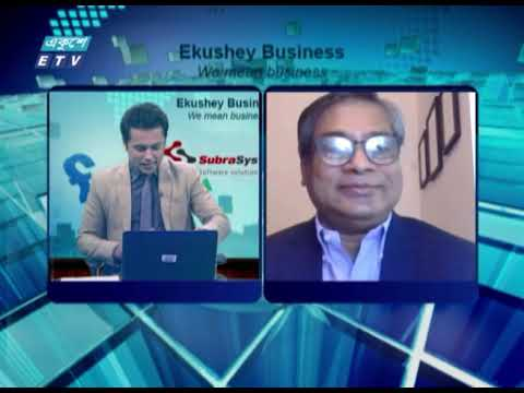 Ekushey Business || একুশে বিজনেস || 12 April 2021 || ETV Business