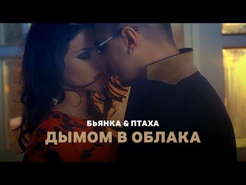 Бьянка feat. Птаха - Дымом в облака