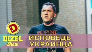 Исповедь русскоязычного украинца | Дизель cтудио - Украина