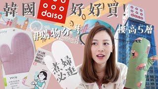 Alicehaha。樓高5層的明洞Daiso! 跟日本完全不一樣! 超好買!!!