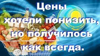Вместо снижения,  цены в Казахстане растут вверх.