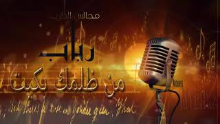 اغاني حصرية رباب من ظلمك بكيت ♫ Rabab تحميل MP3