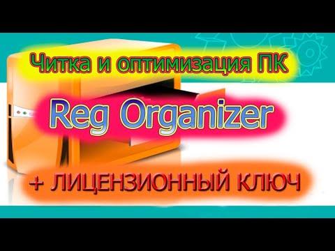 ЧИСТИМ И ОПТИМИЗИРУЕМ ПК с REG ORGANIZER+ЛИЦЕНЗИОННЫЙ КЛЮЧ