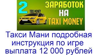 Такси Мани подробная инструкция по игре, и выплата 12 000 рублей на яндекс деньги