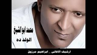 اغاني حصرية اغنية الولد ده ـ محمد ابو الشيخ تحميل MP3