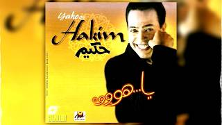 تحميل اغاني حكيم البوم ياهو | ياهو - Hakeem Ya Hoo MP3