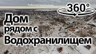 Дом рядом с водохранилищем   Брейтово, Ярославская область   VR 360°
