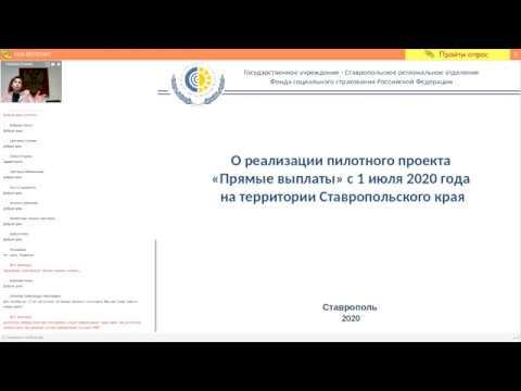 Вебинар: реализация пилотного проекта «Прямые выплаты» с 01.07.20 на территории Ставропольского края