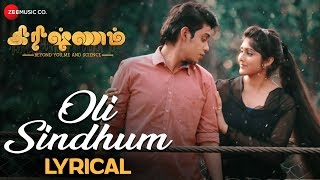 Oli Sindhum - Lyrical Video | Krishnam | Akshay Krishnan & Ashwaria Ullas | Karthik