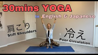 30mins Yoga in English & Japanese — Shoulder Stiffness & Circulation 肩こり・冷え性