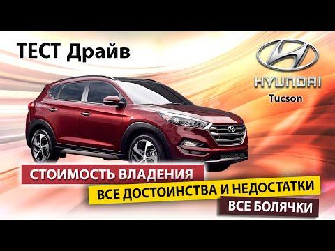 Hyundai Tucson: плюсы и минусы корейского кроссовера
