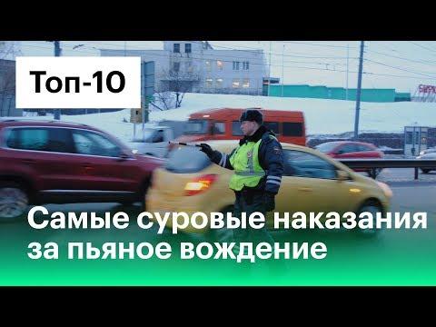 Пьяные водители: самые жесткие наказания в мире