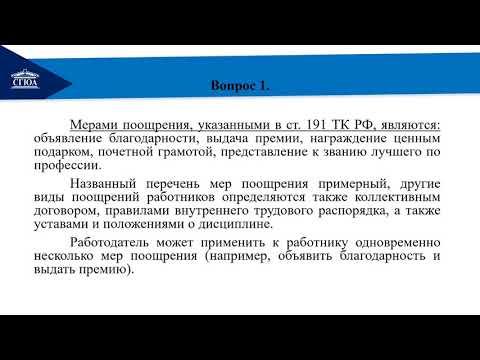 Тема 13  Дисциплина труда, трудовой распорядок  Дисциплинарная ответственность работников часть 2