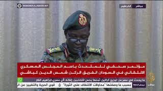 مؤتمر صحفي للمتحدث باسم المجلس العسكري الانتقالي في السودان